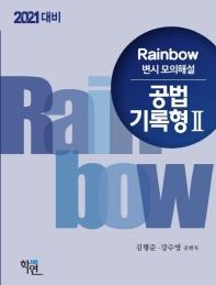 Rainbow 공법 기록형. 2 변시 모의해설(2021대비)