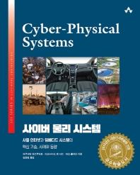 사이버 물리 시스템
