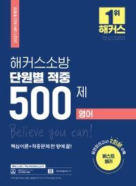 해커스소방 영어 단원별 적중 500제(2021)