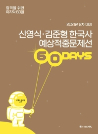 2021 ACL 신영식, 김준형 한국사 예상적중문제선 60 Days 2차 대비
