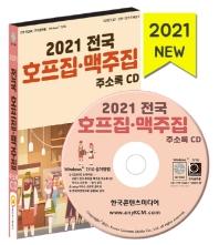 전국 호프집·맥주집 주소록(2021)