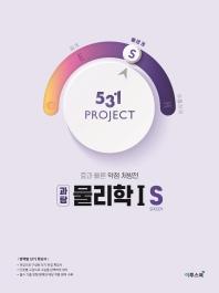 531 Project(프로젝트) 고등 과탐 물리학1 S(Speedy)(2021)