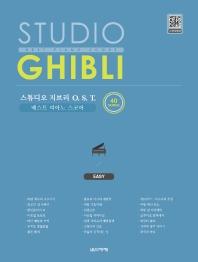 스튜디오 지브리 OST 베스트 피아노 스코어