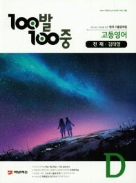 100발 100중 고등 영어 D 기출문제집(천재 김태영)(2021)
