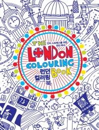 런던 컬러링 북(The London Colouring Book)