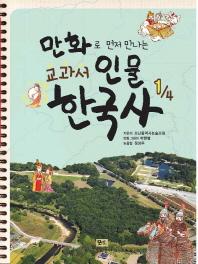 만화로 먼저 만나는 교과서 인물 한국사. 1