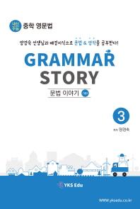 Grammar Story. 3: 기본1