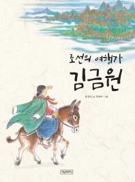 조선의 여행가 김금원