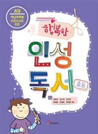 8대 핵심덕목별 선정도서로 만든 행복한 인성독서(중등)