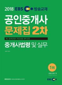 EBS 중개사법령 및 실무 문제집(공인중개사 2차)(2018)
