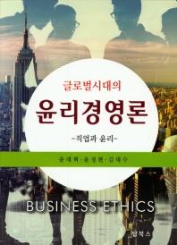 글로벌시대의 윤리경영론: 직업과 윤리