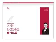 이상현 행정법총론 필기노트(2020)