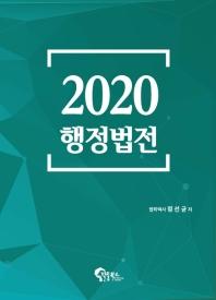 행정법전(2020)