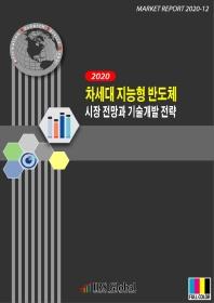 차세대 지능형 반도체 시장 전망과 기술개발 전략(2020)