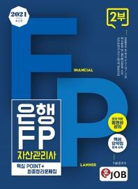혼잡(JOB) 은행 FP 자산관리사 2부 핵심 Point+최종정리문제집(2021)