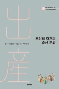 조선의 결혼과 출산 문화