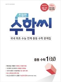 친절한 수학씨 중등 수학1(상)(2021)