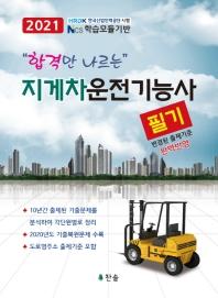 합격만 나르는 지게차운전기능사 필기(2021)