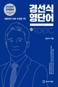 경선식 영단어 초스피드암기비법: 신토익(TOEIC)