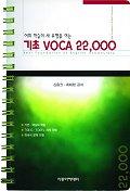 기초 VOCA 22000