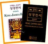 킹제임스 흠정역 성경전서 한영대역(한글)일반