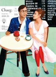 책(chaeg)(2020년 9월호)