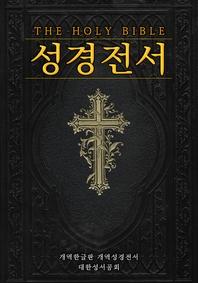 성경전서 (개역한글판-개역성경)