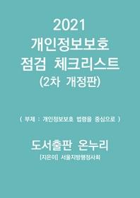 2021 개인정보보호 점검 체크리스트(2차 개정판)