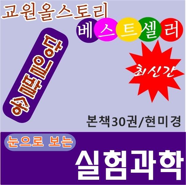 [교원]눈으로보는실험과학/본책30권,현미경/최신간 정품새책