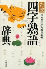 岩波四字熟語辭典