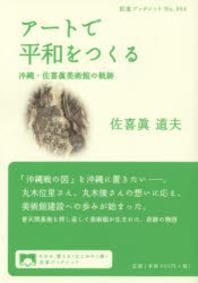 ア-トで平和をつくる 沖繩.佐喜眞美術館の軌跡