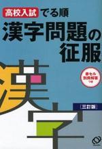 高校入試でる順漢字問題の征服