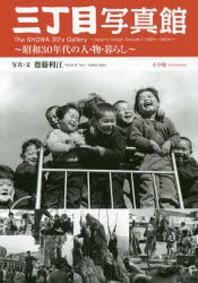 三丁目寫眞館 昭和30年代の人.物.暮らし