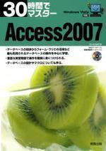 30時間でマスタ―ACCESS 2007