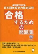 日本語敎育能力檢定試驗合格するための問題集 2007~2009年度