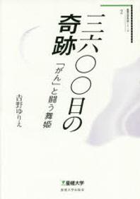 三六ΟΟ日の奇跡 「がん」と鬪う舞姬