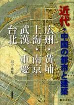 近代.中國の都市と建築 廣州.黃?.上海.南京.武漢.重慶.台北