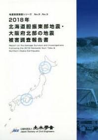 2018年北海道膽振東部地震.大阪府北部の地震被害調査報告書