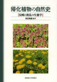 歸化植物の自然史 侵略と攪亂の生態學