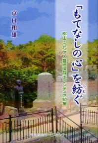 「もてなしの心」を紡ぐ 松山.ロシア人墓地保存ボランティア30年