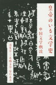 皇帝のいる文學史 中國文學槪說