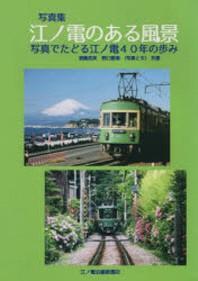 江ノ電のある風景 寫眞でたどる江ノ電40年の步み 寫眞集