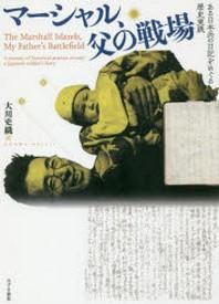 マ-シャル,父の戰場 ある日本兵の日記をめぐる歷史實踐