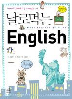 날로 먹는 ENGLISH