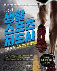 생활스포츠지도사 2급 필기 2주 마무리 문제집(2021)