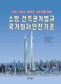 소방 건축관계법규 국가화재안전기준