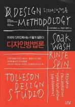 디자인방법론