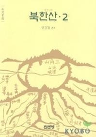 북한산 2