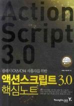 플래시 CS3 CS4 사용자를 위한 액션스크립트 3.0 핵심노트