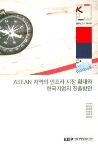 ASEAN 지역의 인프라 시장 확대와 한국기업의 진출방안
